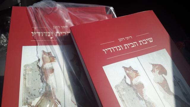 הספר הגיע!